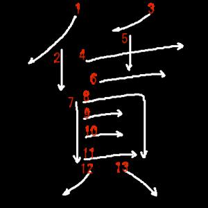"""Jouyou Kanji """"賃"""" Stroke Order"""