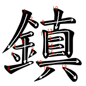 """Jouyou Kanji """"鎮"""" Stroke Order"""