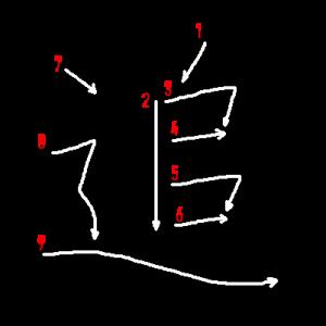 """Jouyou Kanji """"追"""" Stroke Order"""