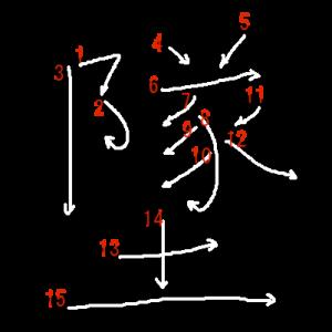 """Jouyou Kanji """"墜"""" Stroke Order"""