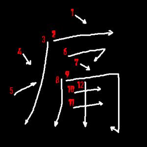 "Jouyou Kanji ""痛"" Stroke Order"