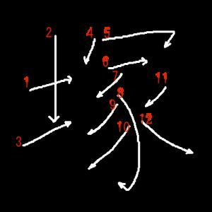 """Jouyou Kanji """"塚"""" Stroke Order"""