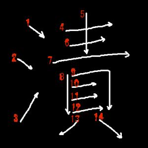 """Jouyou Kanji """"漬"""" Stroke Order"""