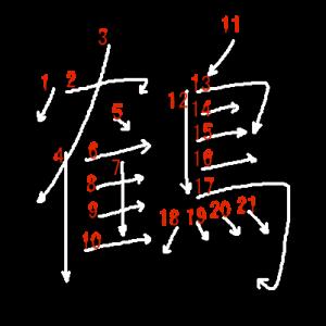 """Jouyou Kanji """"鶴"""" Stroke Order"""