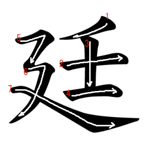"""Jouyou Kanji """"廷"""" Stroke Order"""