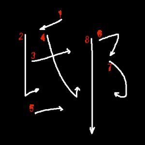 """Jouyou Kanji """"邸"""" Stroke Order"""