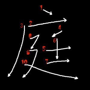 """Jouyou Kanji """"庭"""" Stroke Order"""