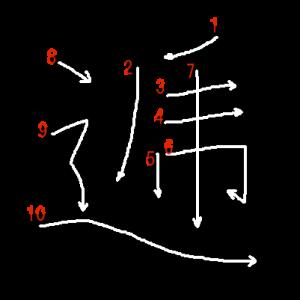 """Jouyou Kanji """"逓"""" Stroke Order"""