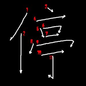 """Jouyou Kanji """"停"""" Stroke Order"""