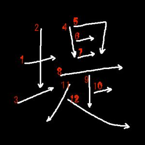 """Jouyou Kanji """"堤"""" Stroke Order"""