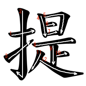 """Jouyou Kanji """"提"""" Stroke Order"""