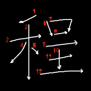 """Jouyou Kanji """"程"""" Stroke Order"""