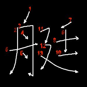 """Jouyou Kanji """"艇"""" Stroke Order"""