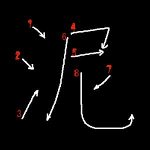 """Jouyou Kanji """"泥"""" Stroke Order"""