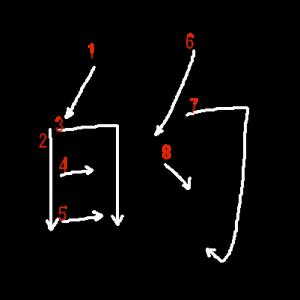 """Jouyou Kanji """"的"""" Stroke Order"""