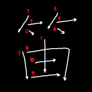 """Jouyou Kanji """"笛"""" Stroke Order"""