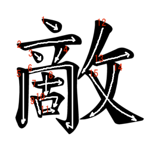 """Jouyou Kanji """"敵"""" Stroke Order"""
