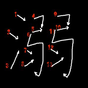 """Jouyou Kanji """"溺"""" Stroke Order"""