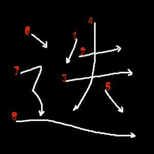 """Jouyou Kanji """"迭"""" Stroke Order"""