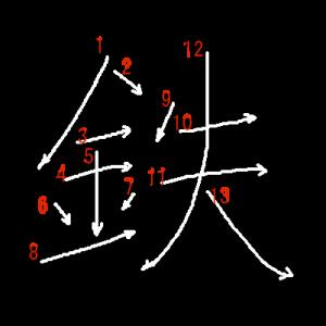 """Jouyou Kanji """"鉄"""" Stroke Order"""