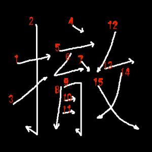 """Jouyou Kanji """"撤"""" Stroke Order"""