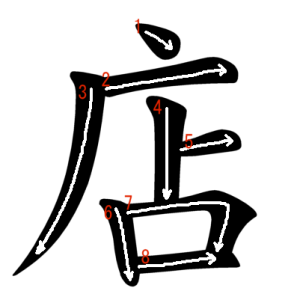 """Jouyou Kanji """"店"""" Stroke Order"""