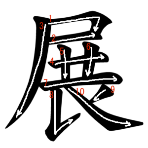 """Jouyou Kanji """"展"""" Stroke Order"""
