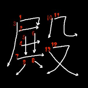 """Jouyou Kanji """"殿"""" Stroke Order"""