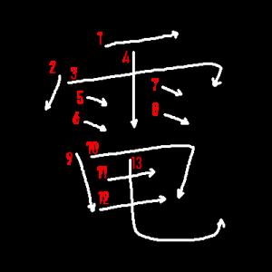 """Jouyou Kanji """"電"""" Stroke Order"""
