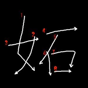 """Jouyou Kanji """"妬"""" Stroke Order"""