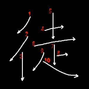 """Jouyou Kanji """"徒"""" Stroke Order"""