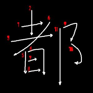 """Jouyou Kanji """"都"""" Stroke Order"""