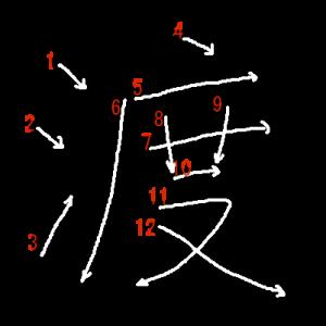 """Jouyou Kanji """"渡"""" Stroke Order"""