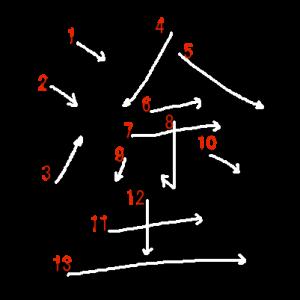 """Jouyou Kanji """"塗"""" Stroke Order"""