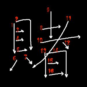 """Jouyou Kanji """"賭"""" Stroke Order"""