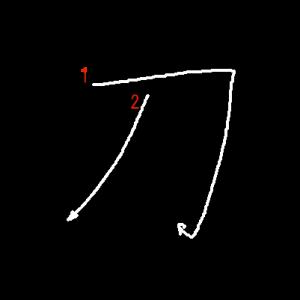 """Jouyou Kanji """"刀"""" Stroke Order"""