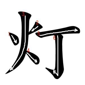 """Jouyou Kanji """"灯"""" Stroke Order"""