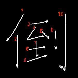 """Jouyou Kanji """"倒"""" Stroke Order"""