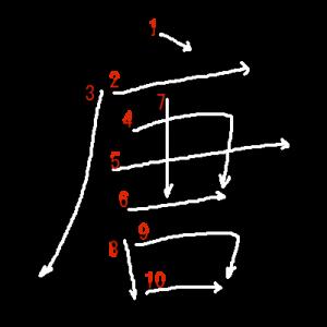"""Jouyou Kanji """"唐"""" Stroke Order"""