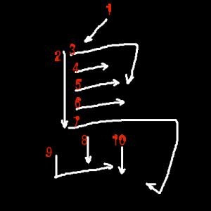 """Jouyou Kanji """"島"""" Stroke Order"""