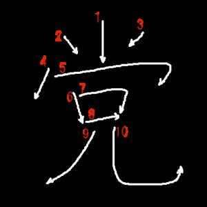 """Jouyou Kanji """"党"""" Stroke Order"""