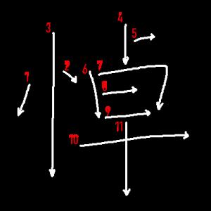 """Jouyou Kanji """"悼"""" Stroke Order"""