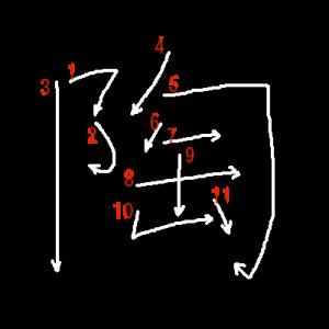 """Jouyou Kanji """"陶"""" Stroke Order"""