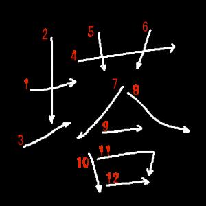 """Jouyou Kanji """"塔"""" Stroke Order"""