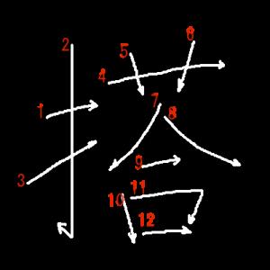"""Jouyou Kanji """"搭"""" Stroke Order"""