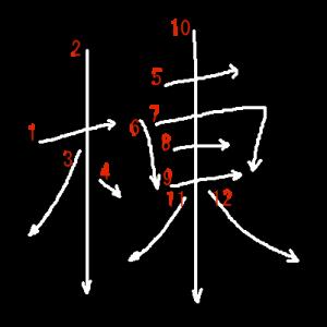 """Jouyou Kanji """"棟"""" Stroke Order"""