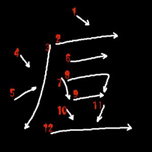 """Jouyou Kanji """"痘"""" Stroke Order"""