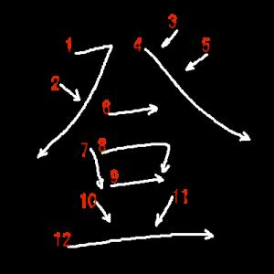 """Jouyou Kanji """"登"""" Stroke Order"""