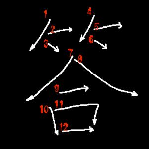 """Jouyou Kanji """"答"""" Stroke Order"""