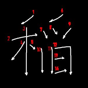 """Jouyou Kanji """"稲"""" Stroke Order"""